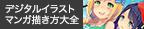 デジタルイラスト漫画大全