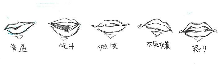 ④口の描き方_口の表情_pc